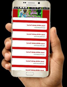جديد مقاطع يوسف المحمد 2017 - متجدد screenshot 1