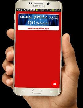 جديد مقاطع يوسف المحمد 2017 - متجدد screenshot 2