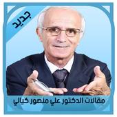 مقالات الدكتور علي منصور كيالي icon