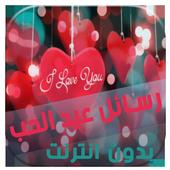 رسائل عيد الحب جديدة icon