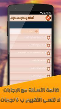 أسئلة و معلومات مفيدة 2016 apk screenshot