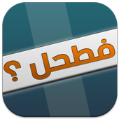 فطحل العرب - اخر اصدار icon