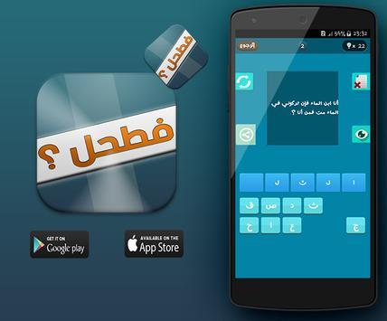 فطحل العرب - اخر اصدار apk screenshot