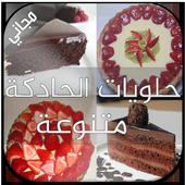 حلويات الحادكة متنوعة  2016 icon
