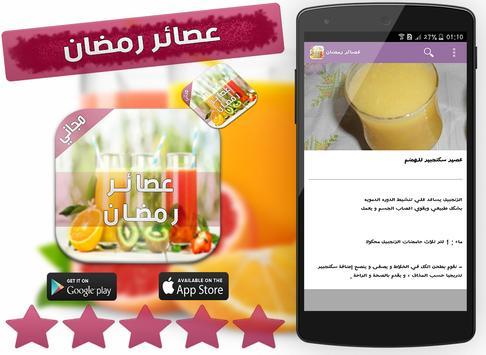 عصائر رمضان 2016 🍹 apk screenshot