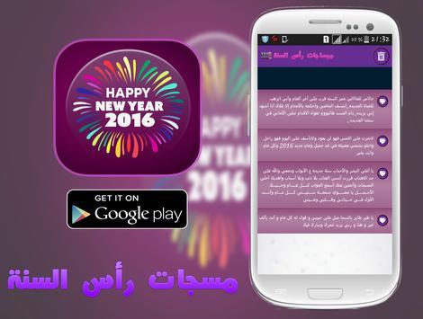 مسجات راس السنة 2016 apk screenshot