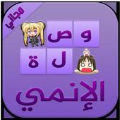 وصلة الانمي اخر اصدار icon