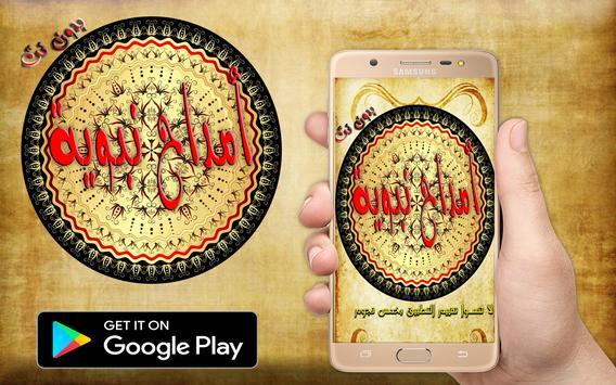 أمداح نبوية جميلة amdah nabawia 2019 poster
