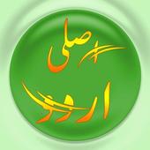 Urdu Asli keyboard icon