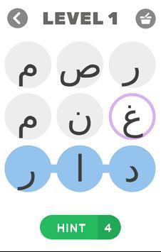 وصلة الحروف poster
