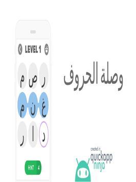 وصلة الحروف screenshot 14