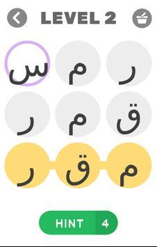 وصلة الحروف screenshot 1