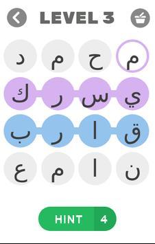 وصلة الحروف screenshot 2