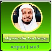 Абдулла ибн Али Басфар - коран icon