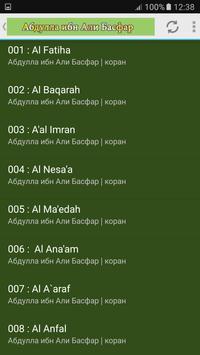 Абдулла ибн Али Басфар - коран apk screenshot