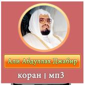 Али Абдуллах Джабир - коран icon