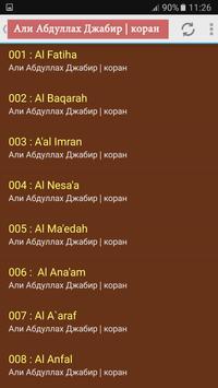 Али Абдуллах Джабир - коран screenshot 1
