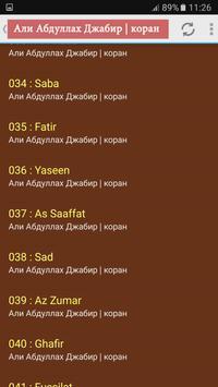 Али Абдуллах Джабир - коран screenshot 2