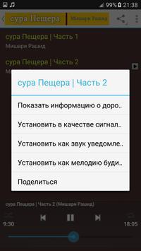 сура Пещера - без интернета apk screenshot