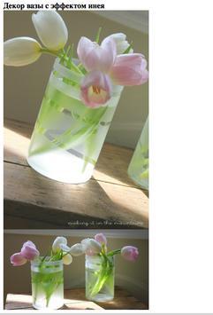 Делаем вазы из глины screenshot 1