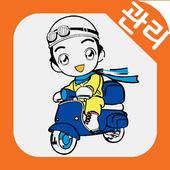 배달솔루션연합(관리자용) icon