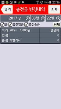 배달솔루션연합(기사용) apk screenshot