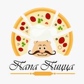 Папа пицца - доставка пиццы icon