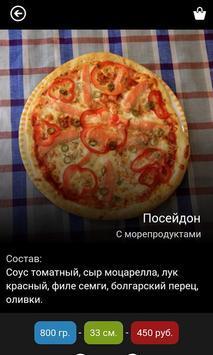 Папа пицца - доставка пиццы apk screenshot