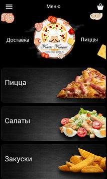 Папа пицца - доставка пиццы poster