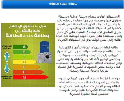 فاتورة كهرباء شرق الدلتا apk screenshot