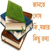 মজার কিছু তথ্য icon
