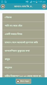 মজার কিছু তথ্য poster