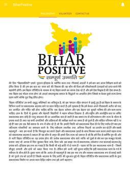 Bihar Positive poster