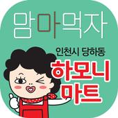 맘마먹자 하모니마트  당하동점 icon
