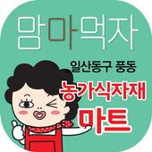 맘마먹자 농가식자재마트 icon