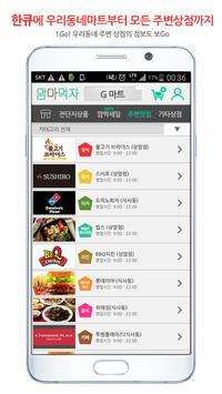 맘마먹자 농가식자재마트 apk screenshot