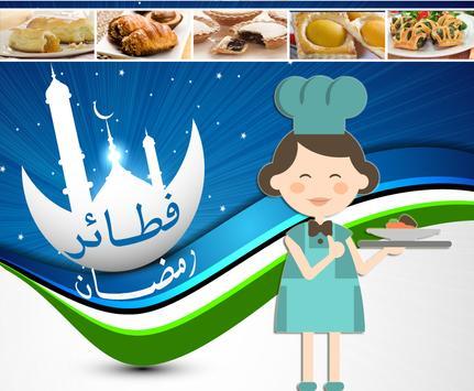 فطائر رمضان 2016 poster
