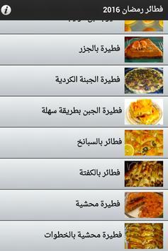 فطائر رمضان 2016 screenshot 10