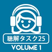 Choukai Tasuku 25 I (1-13) icon