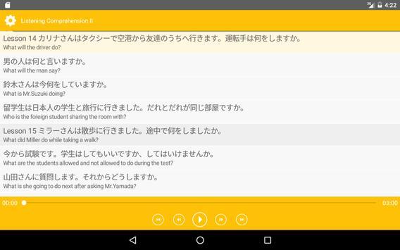 Choukai Tasuku 25 II (14-25) apk screenshot