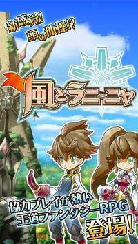 風とラニーニャ poster