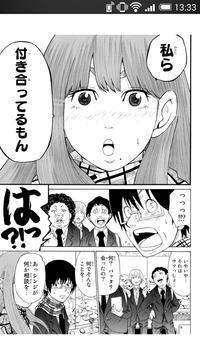 初恋心中 by マンガボックス apk screenshot