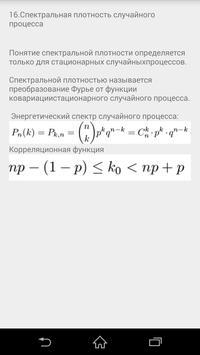 Теория вероятностей для вузов apk screenshot