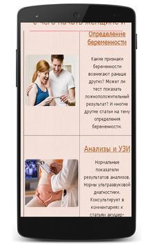 Беременность Роды poster