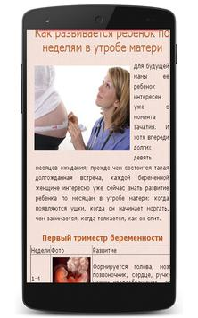 Беременность Роды screenshot 1