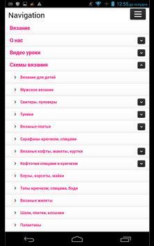 Вязание.Схемы и узоры apk screenshot