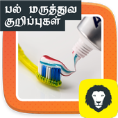 Dental Care Tips To Protect Your Teeth Tamil icon