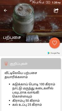 Dental Care Tips To Protect Your Teeth Tamil screenshot 3