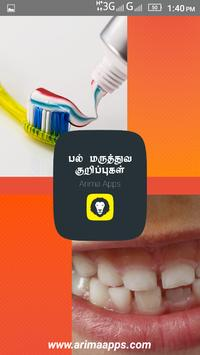 Dental Care Tips To Protect Your Teeth Tamil poster