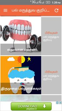 Dental Care Tips To Protect Your Teeth Tamil screenshot 2